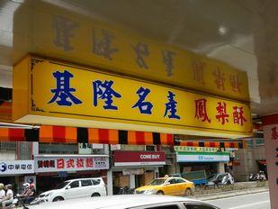 台湾ツアー2012 李製餅家 (124)
