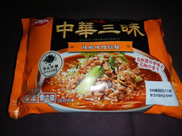 中華三昧 (1)