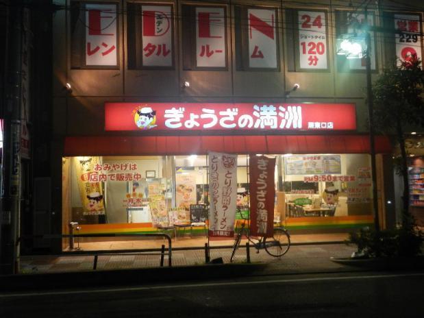 餃子の満州 (7)