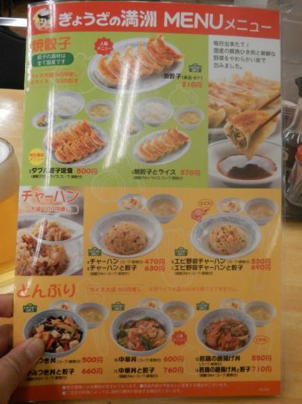 餃子の満州 (1)