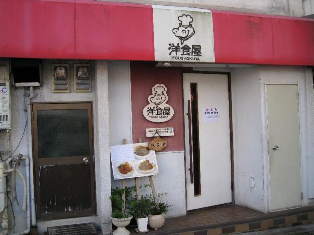 洋食屋 (8)