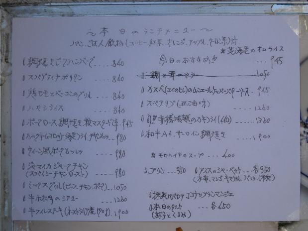 洋食屋 (7)