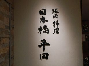日本橋平田 (10)