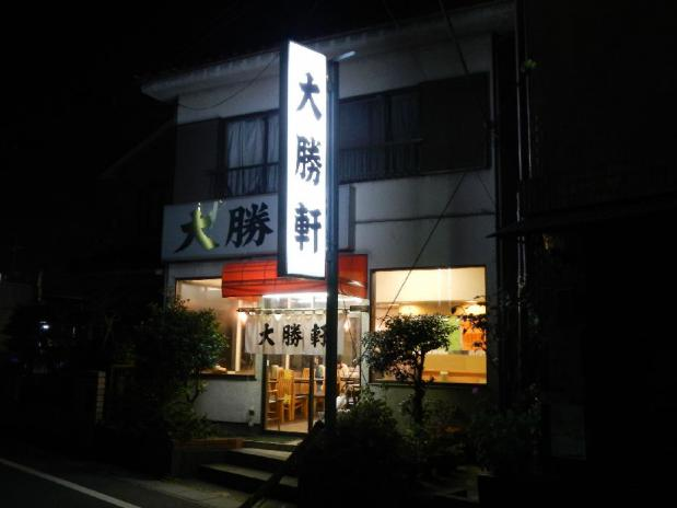 東川口大勝軒 (1)