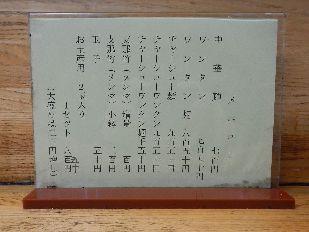 東川口大勝軒 (3)