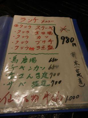 神田 くじらのお宿 一乃谷ランチ+(1)