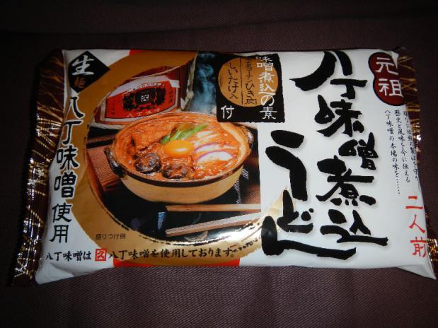 味噌煮込みうどん (1)