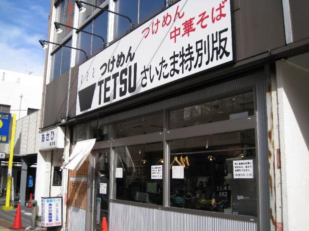 浦和TETSU (5)