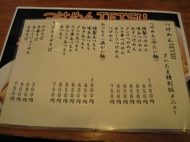 浦和TETSU (1)