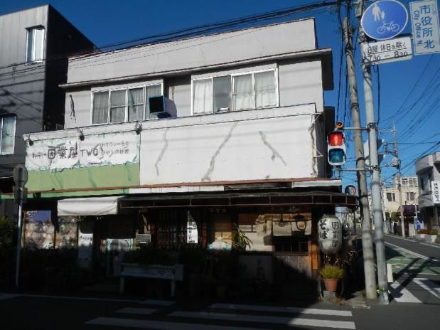 因業屋 (1)