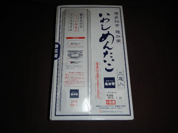 いわしめんたいこ (1)
