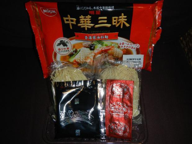中華三昧 (2)