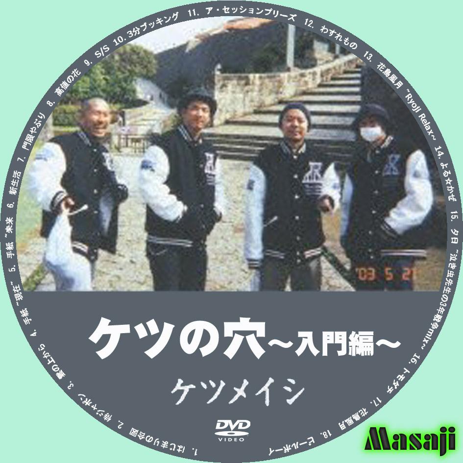 散歩道 自作DVDラベル ケツメイ...