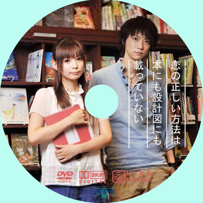 散歩道 自作DVDラベル 恋の正し...