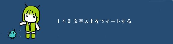 ドロイドちゃんとツイッター50