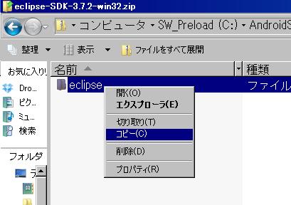 エクリプス6