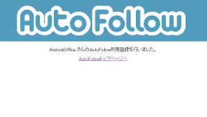 オートフォロー3