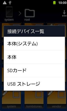 USBアンドロイド5