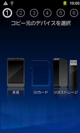 USBアンドロイド4