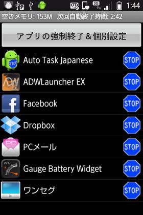 自動タスクキラー5