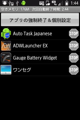 自動タスクキラー6
