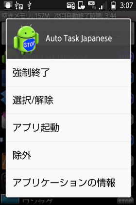 自動タスクキラー7