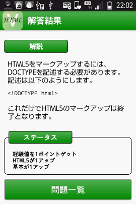 HTML5アプリ4