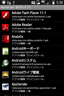 APPシェア2