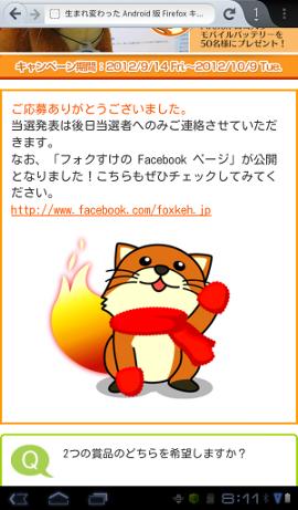firefox_cam7