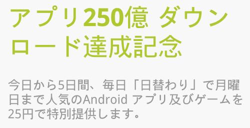 アプリキャンペーン1