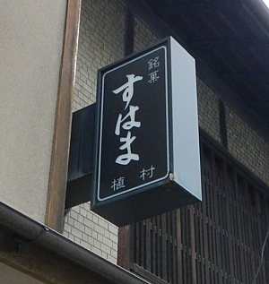 201401_kyoto_16.jpg