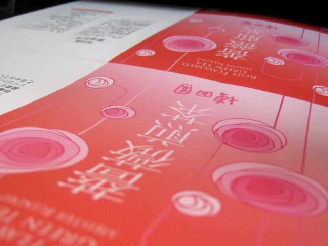 薔薇茶印刷