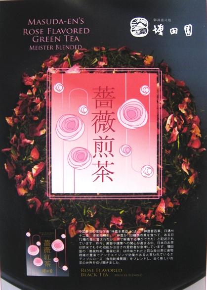 薔薇茶チラシ