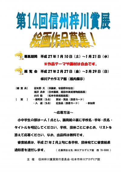 14th賞展募集(小中)