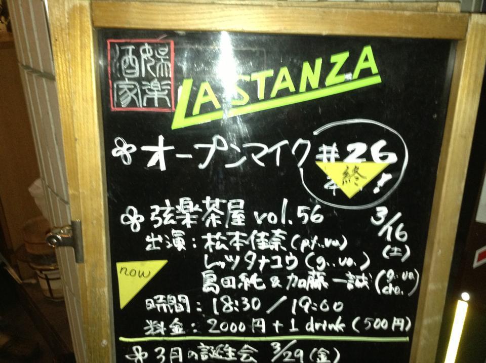 ラスタンザ