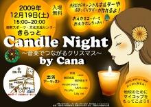 """ピアノ弾き語りシンガーソングライター""""cana~キャナ~""""こと""""松本佳奈""""のblog-キャンドルナイトポスター"""