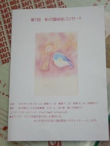 $ピアノ弾き語りシンガーソングライター松本佳奈のblog-表紙