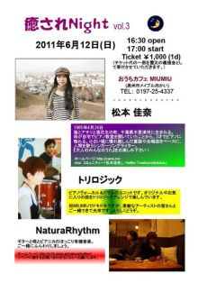 $ピアノ弾き語りシンガーソングライター松本佳奈のblog