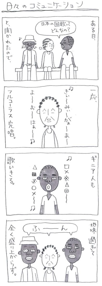 マツ村03