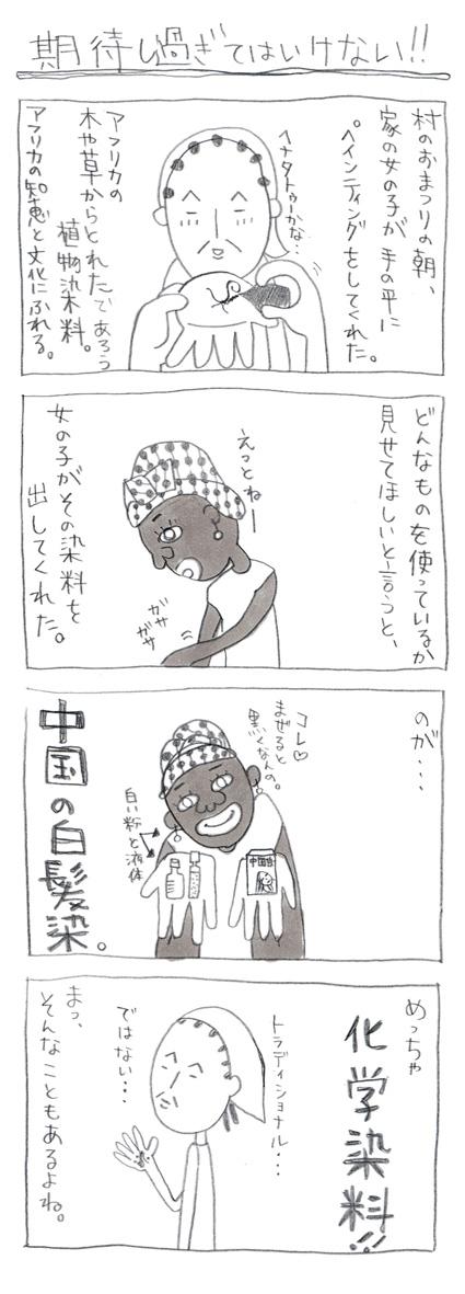 マツ村04