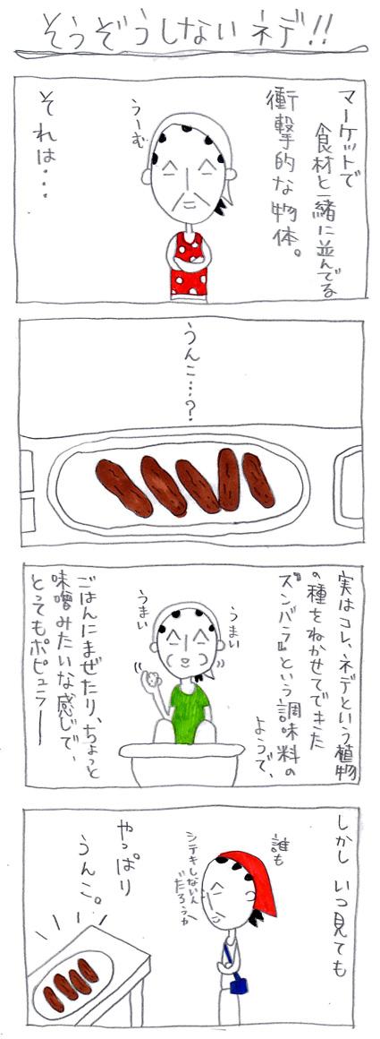 マツ村09