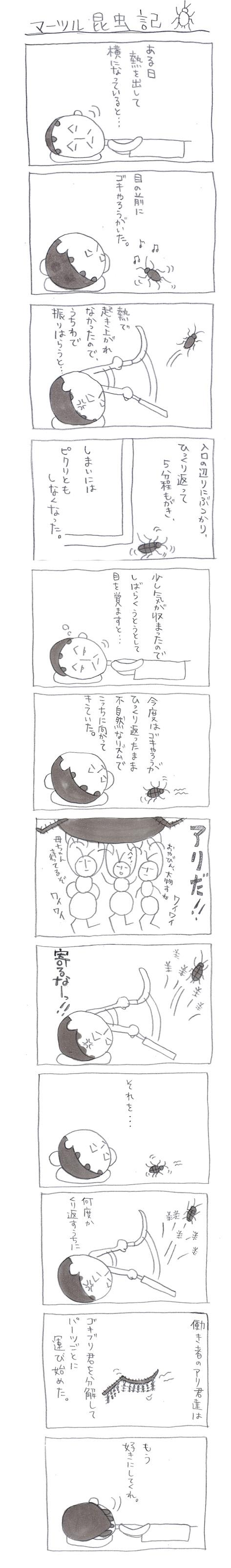 マーツル昆虫記