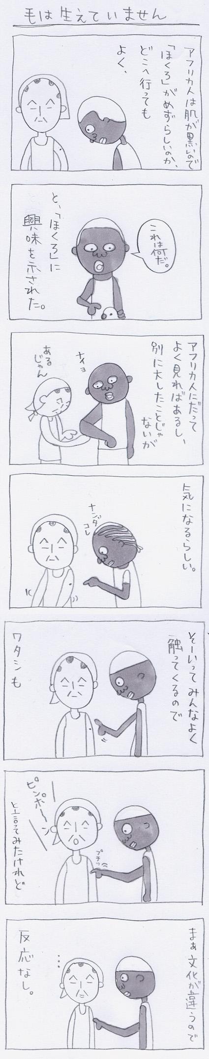 ホクロノハナシ