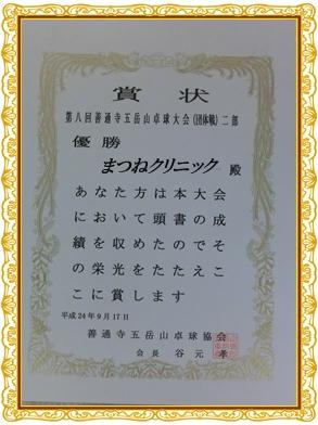 240917善通寺五岳山卓球大会1