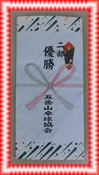 240917善通寺五岳山卓球大会2