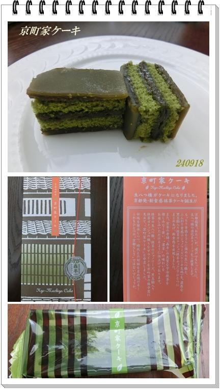 240918京町家ケーキblog