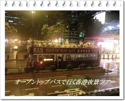 夜景ツアー(オープントップバス)