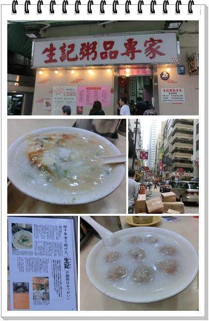 粥朝食(Blog1)