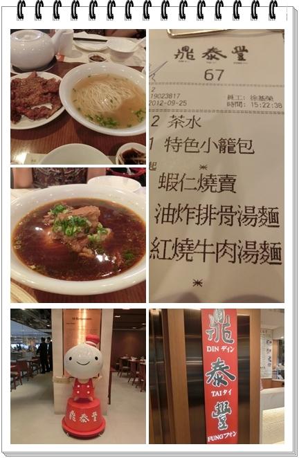 鼎泰豊blog2