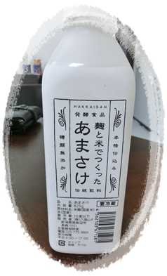 241020甘酒
